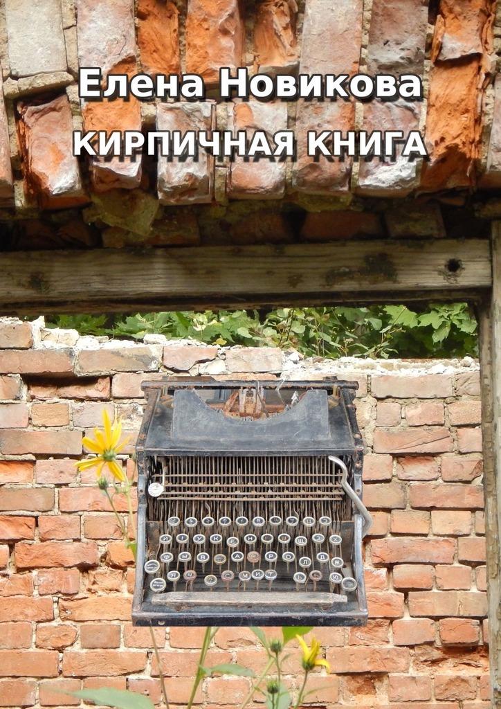 Кирпичная книга. Короткие тексты