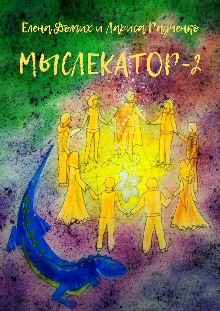 Мыслекатор-2. Древняя магия