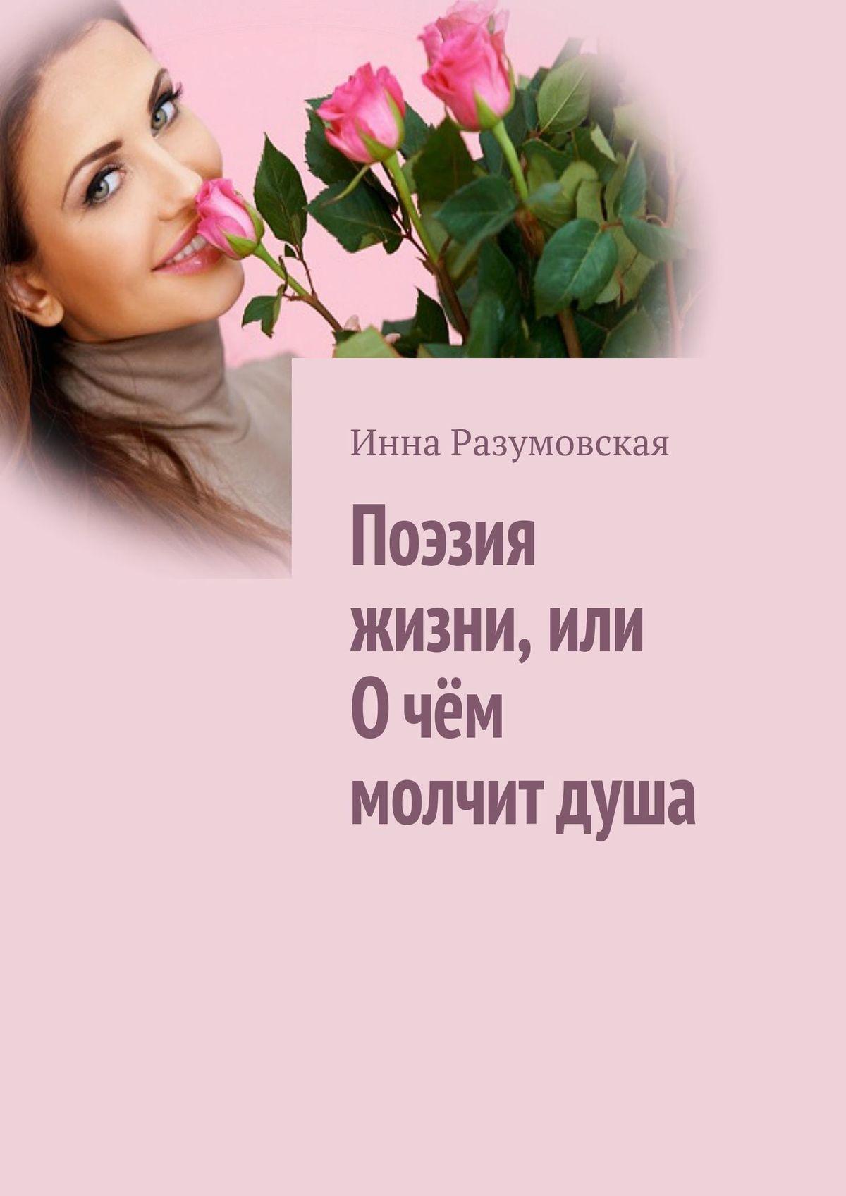 Поэзия жизни, или О чём молчит душа