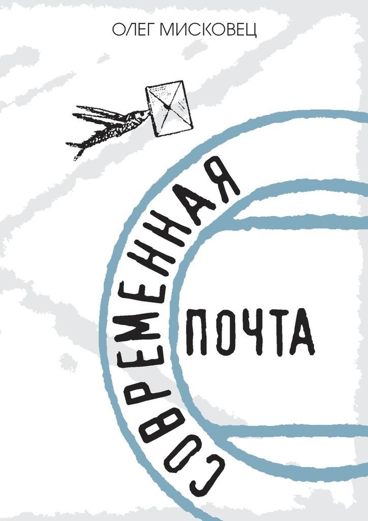 Современная почта