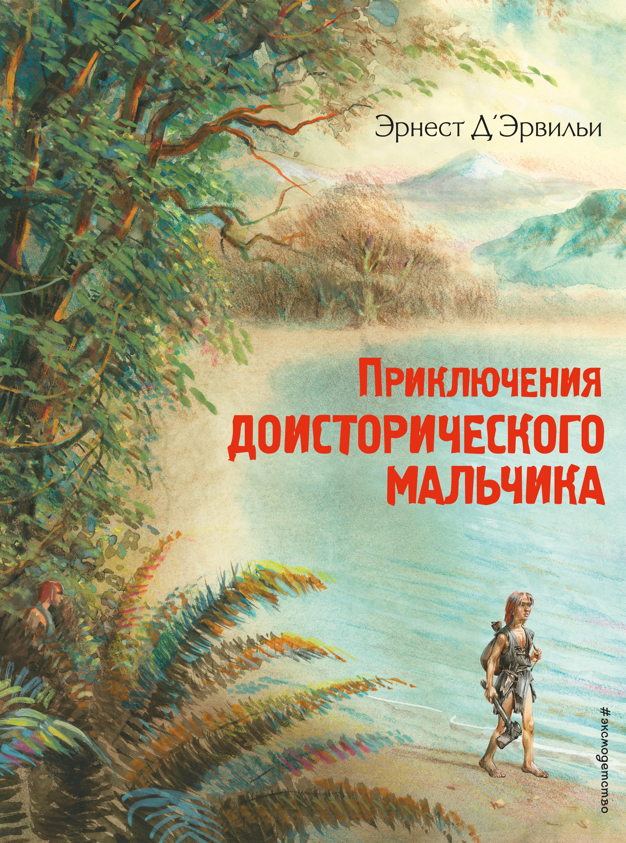 Приключения доисторического мальчика