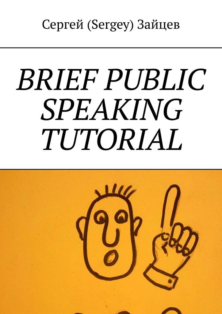 Brief public speaking tutorial