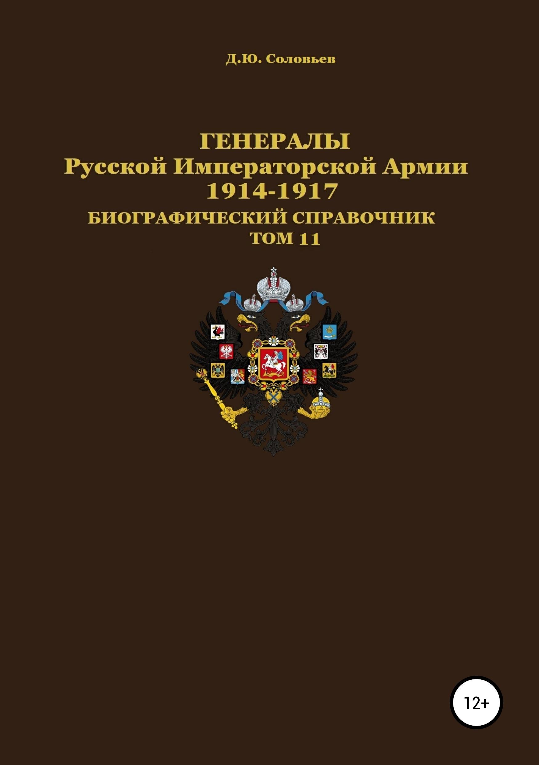 Генералы Русской Императорской Армии. 1914–1917 гг. Том 11