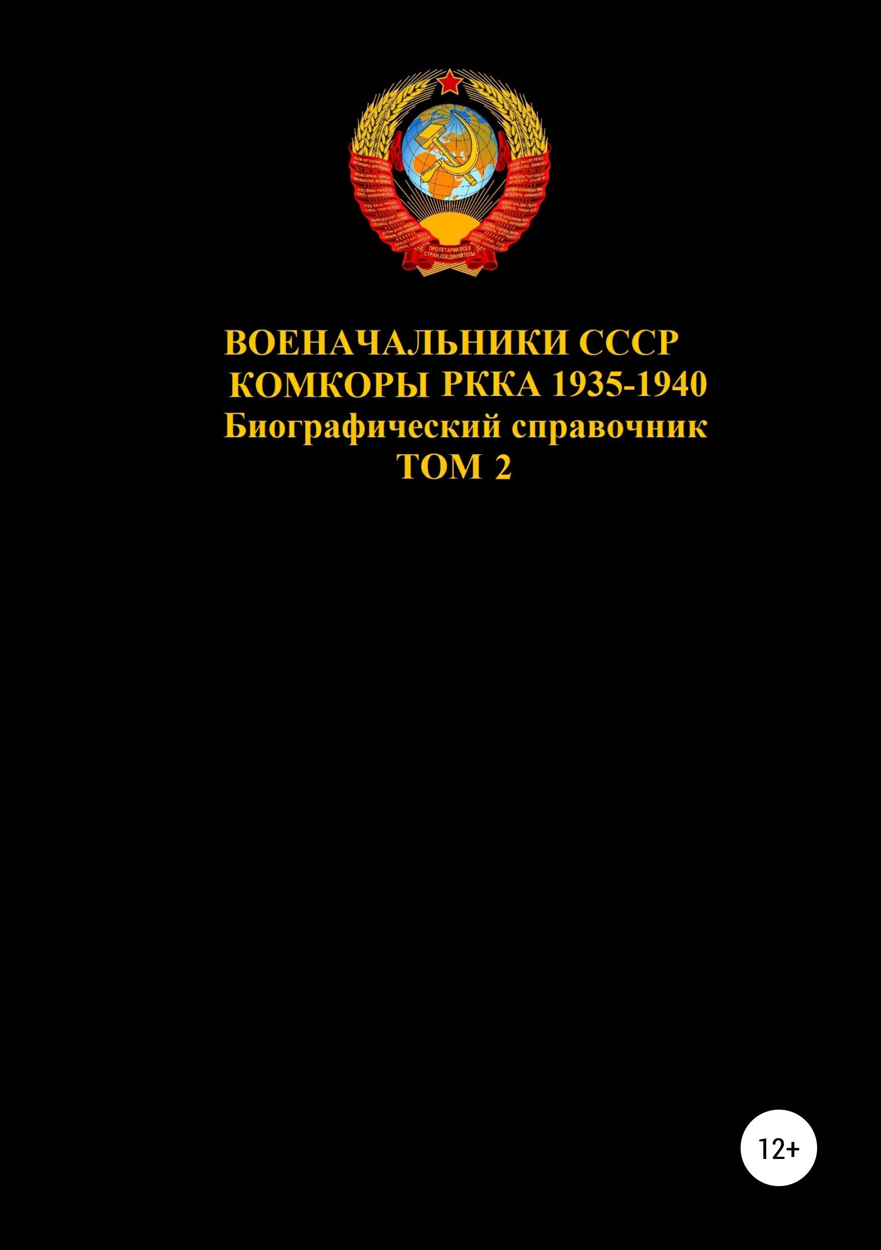 Военачальники СССР. Комкоры РККА 1935-1940. Том 2
