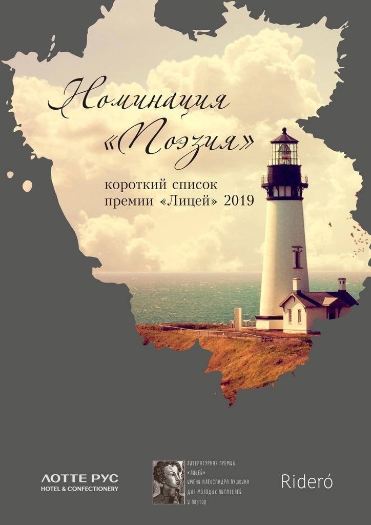 Номинация «Поэзия». Короткий список премии «Лицей» 2019
