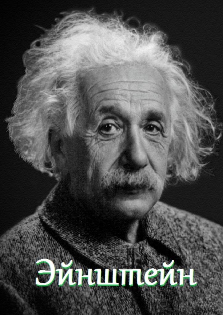Эйнштейн. Цитаты и афоризмы