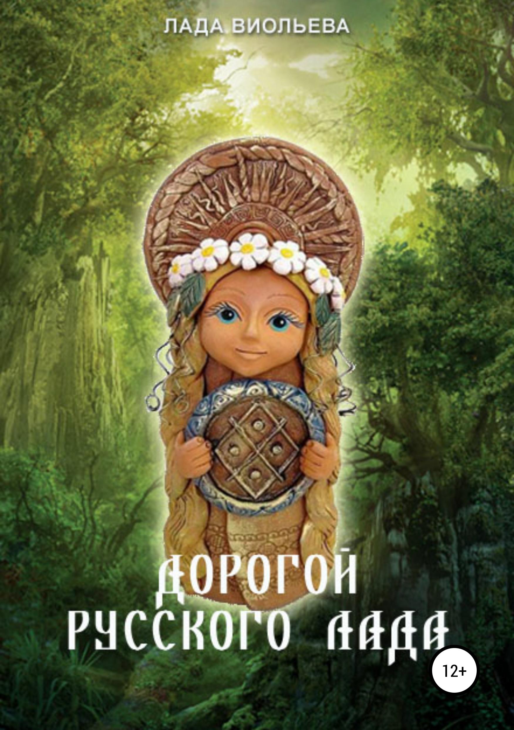 Дорогой русского лада: триглав одежек души