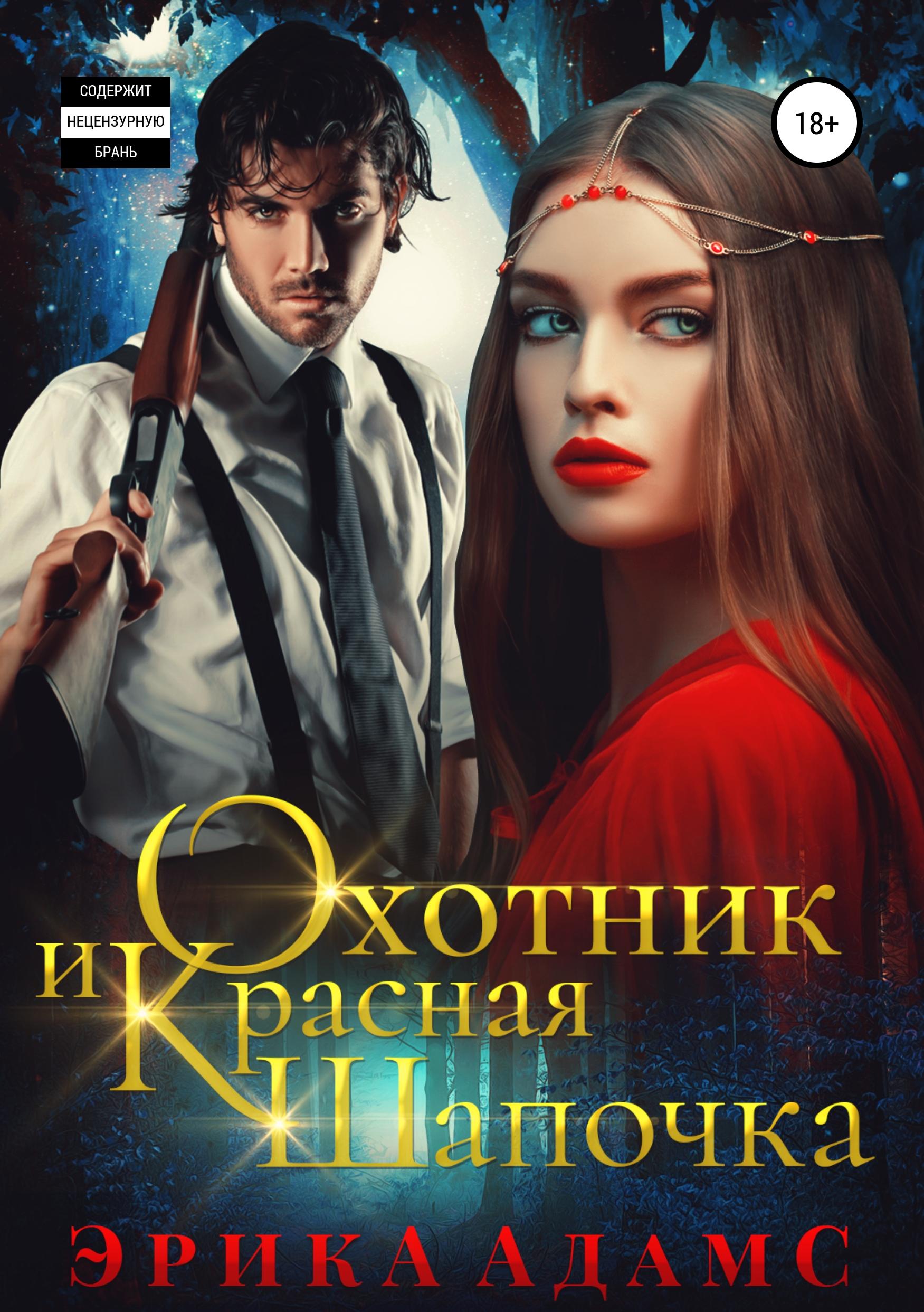 Охотник и Красная Шапочка