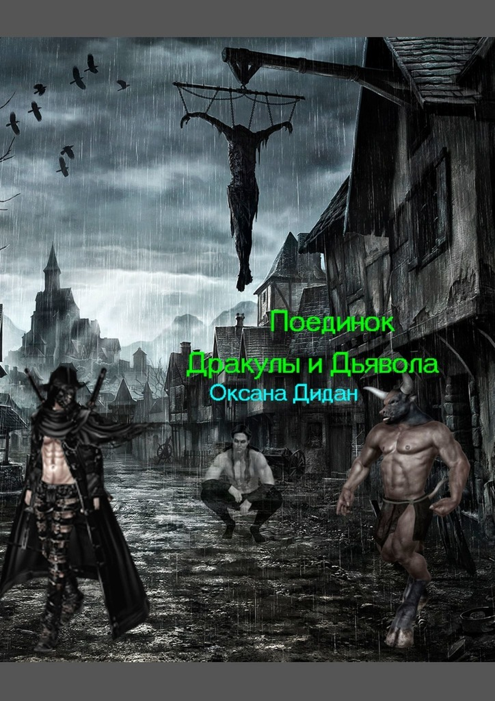 Поединок Дракулы иДьявола