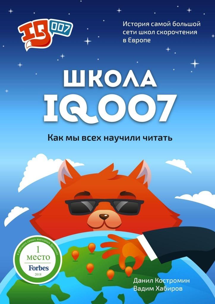 Школа IQ007: Как мы всех научили читать. История самой большой сети школ скорочтения вЕвропе