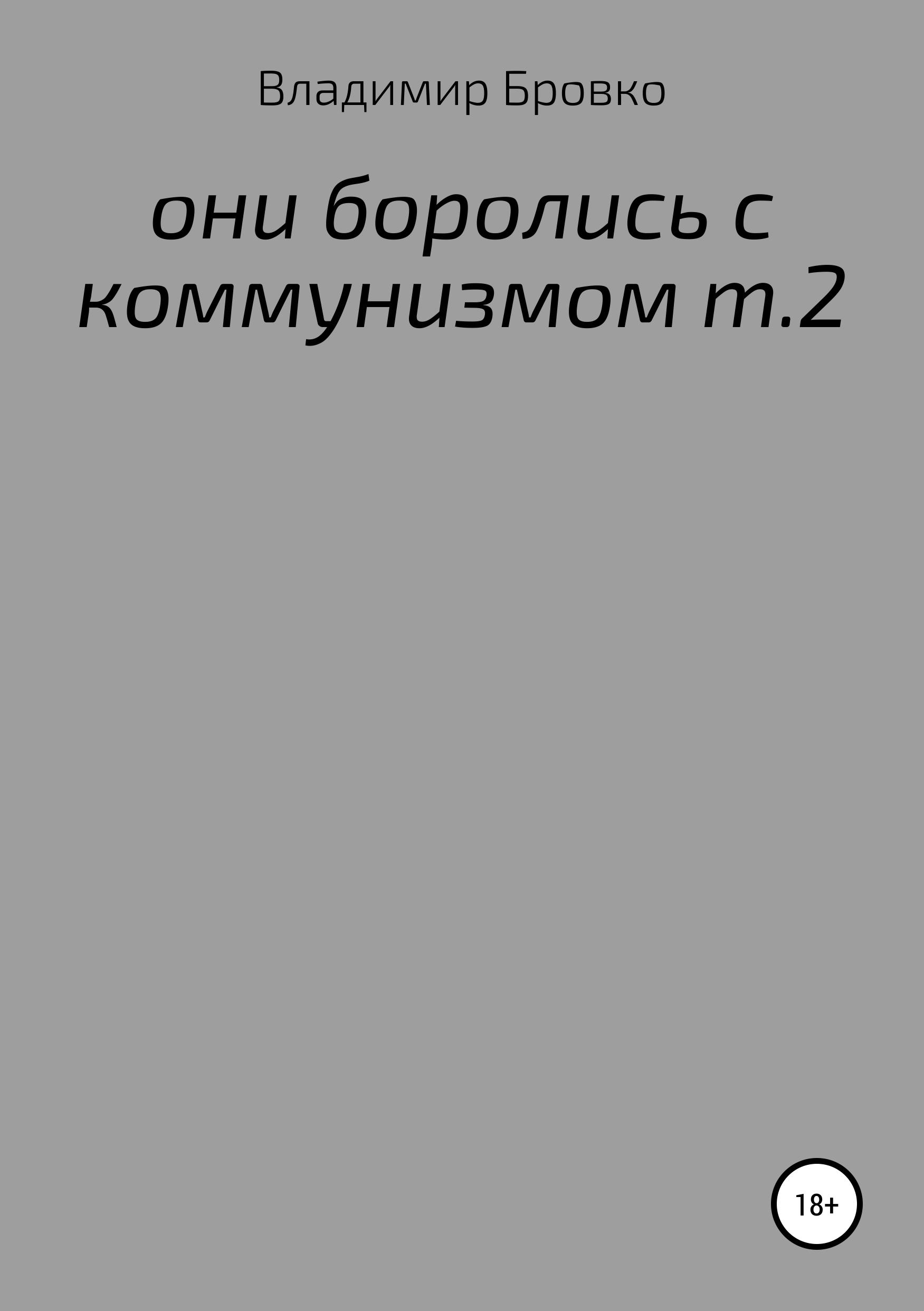 ОНИ БОРОЛИСЬ С КОММУНИЗМОМ Т.2