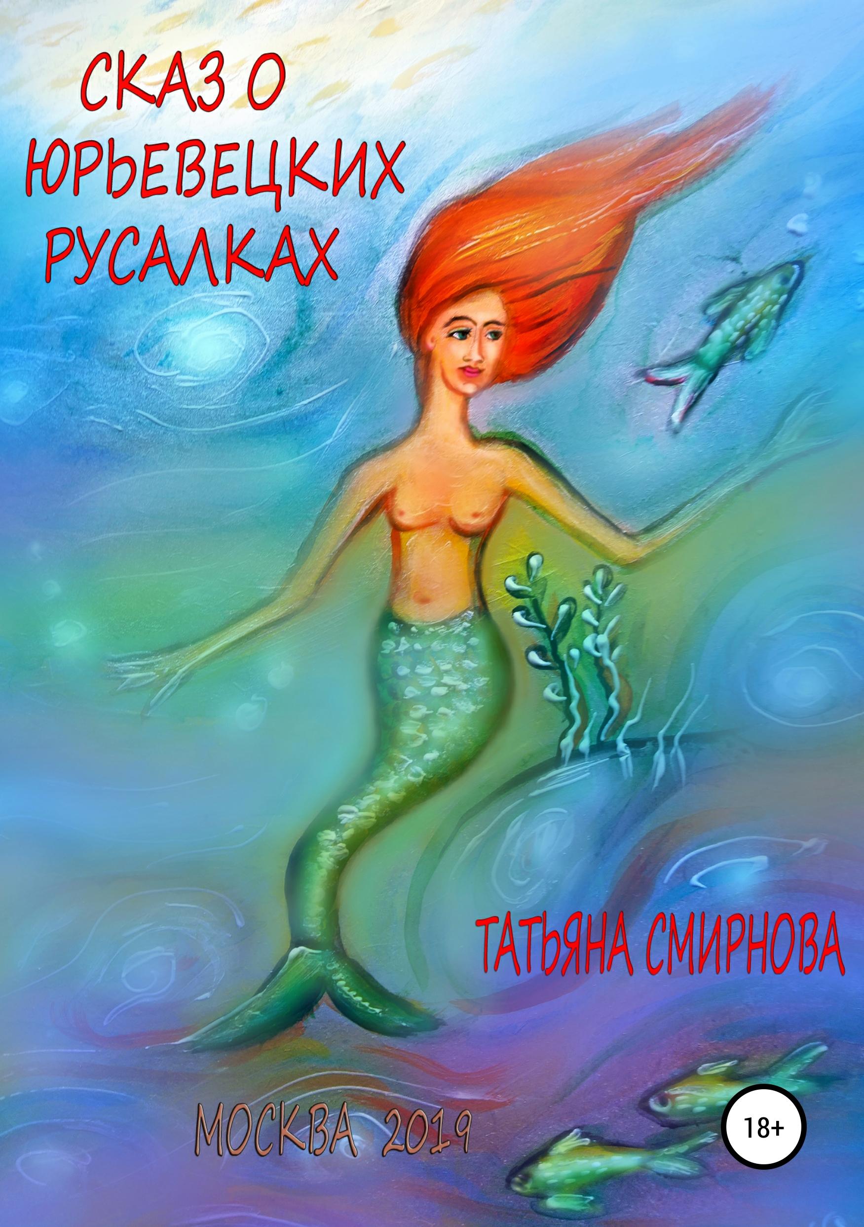 Сказ о юрьевецких русалках