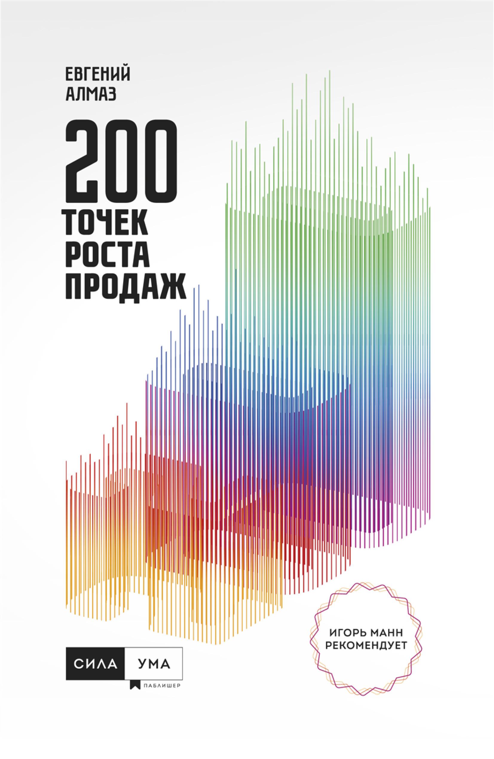 200 точек роста продаж