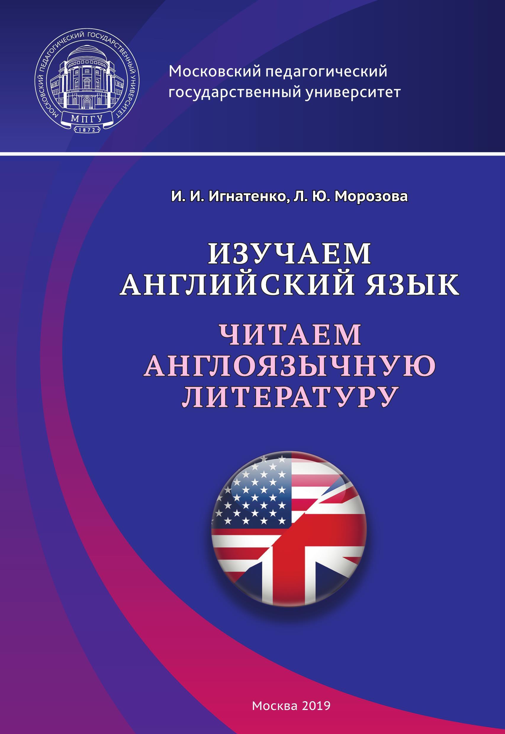 Изучаем английский язык. Читаем англоязычную литературу