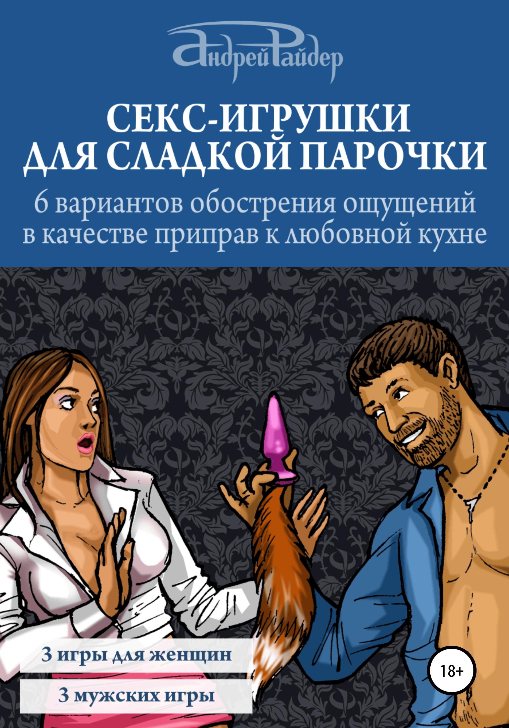 Секс-игрушки для сладкой парочки. 6 вариантов обострения ощущений в качестве приправ к любовной кухне