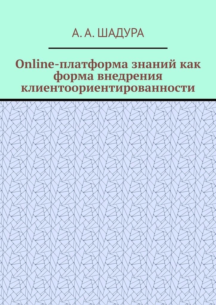 Online-платформа знаний как форма внедрения клиентоориентированности