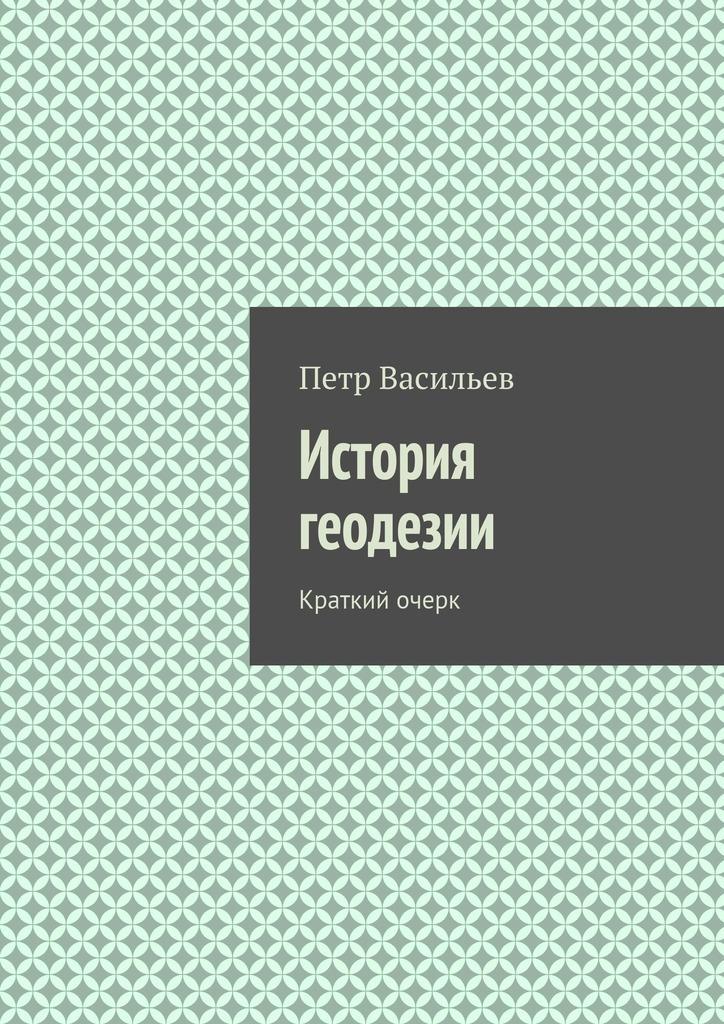История геодезии. Краткий очерк