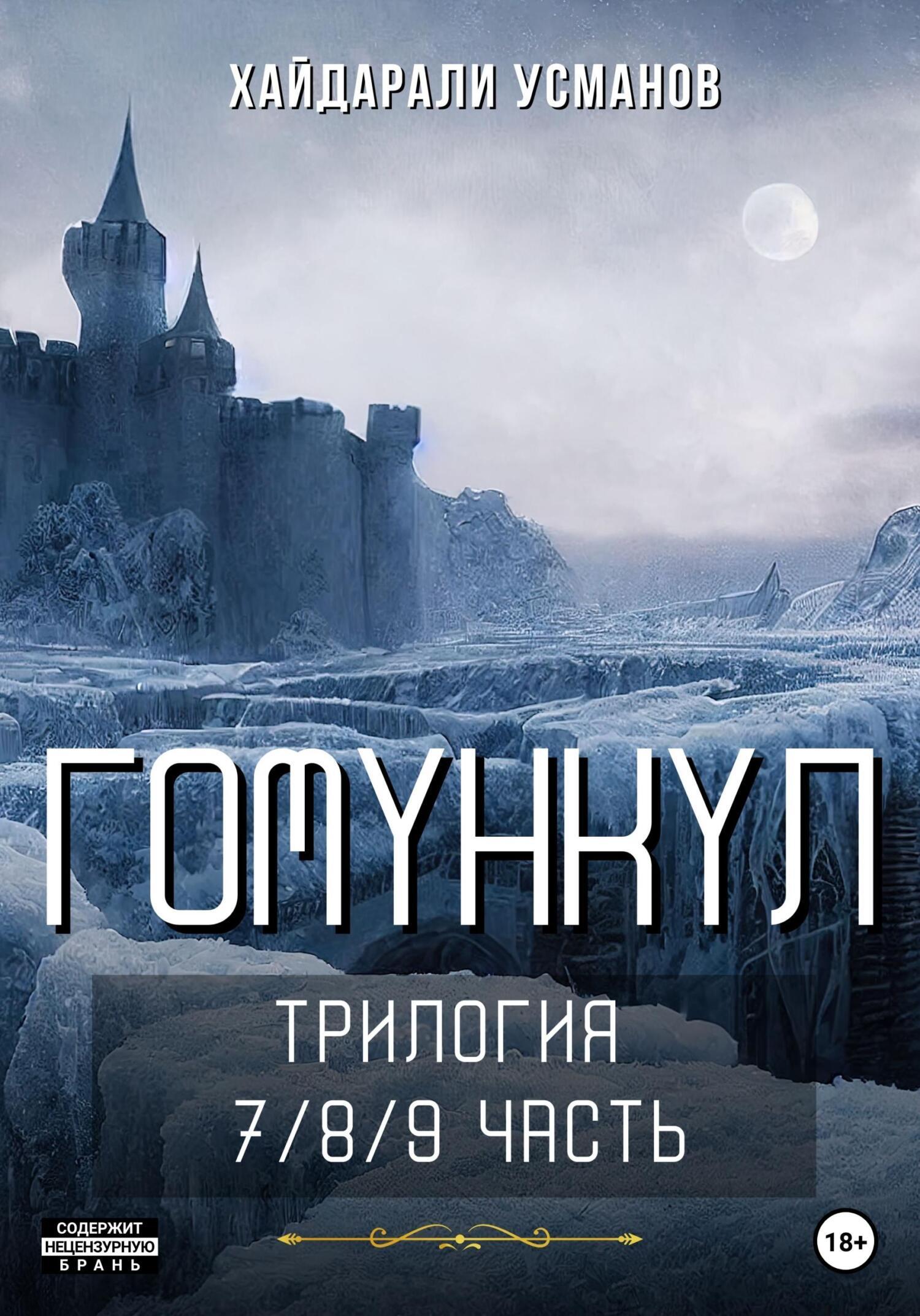 Гомункул. Трилогия (7 – 9)