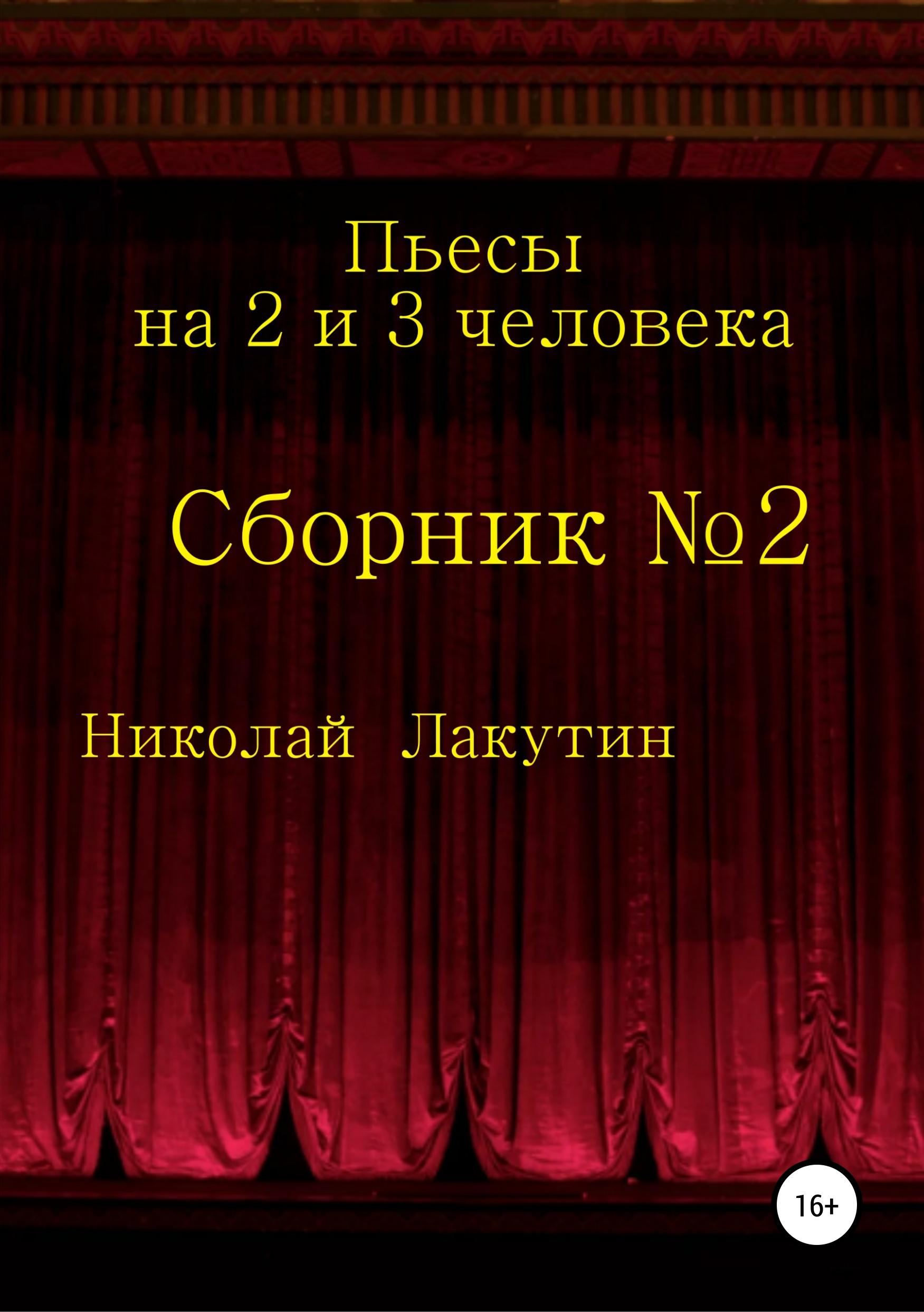 Пьесы на 2 и 3 человека