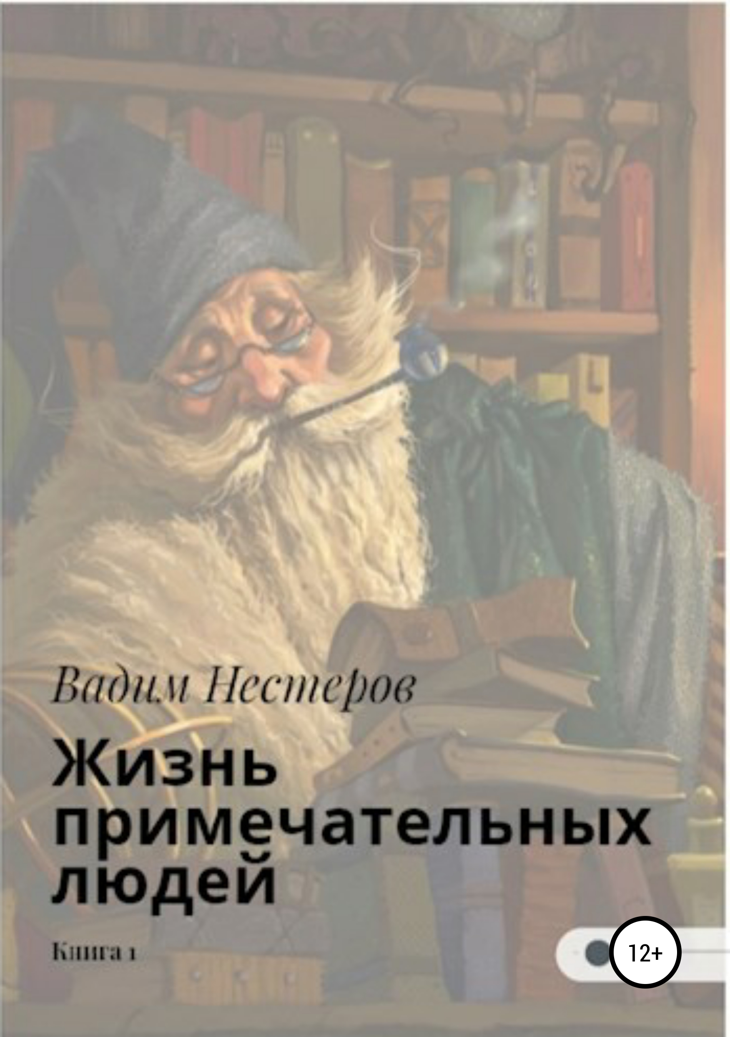 Жизнь примечательных людей. Книга первая