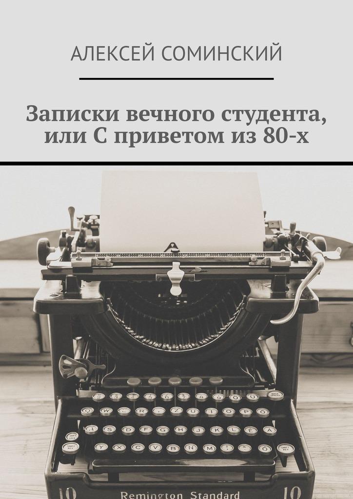 Записки вечного студента, или Сприветом из80-х