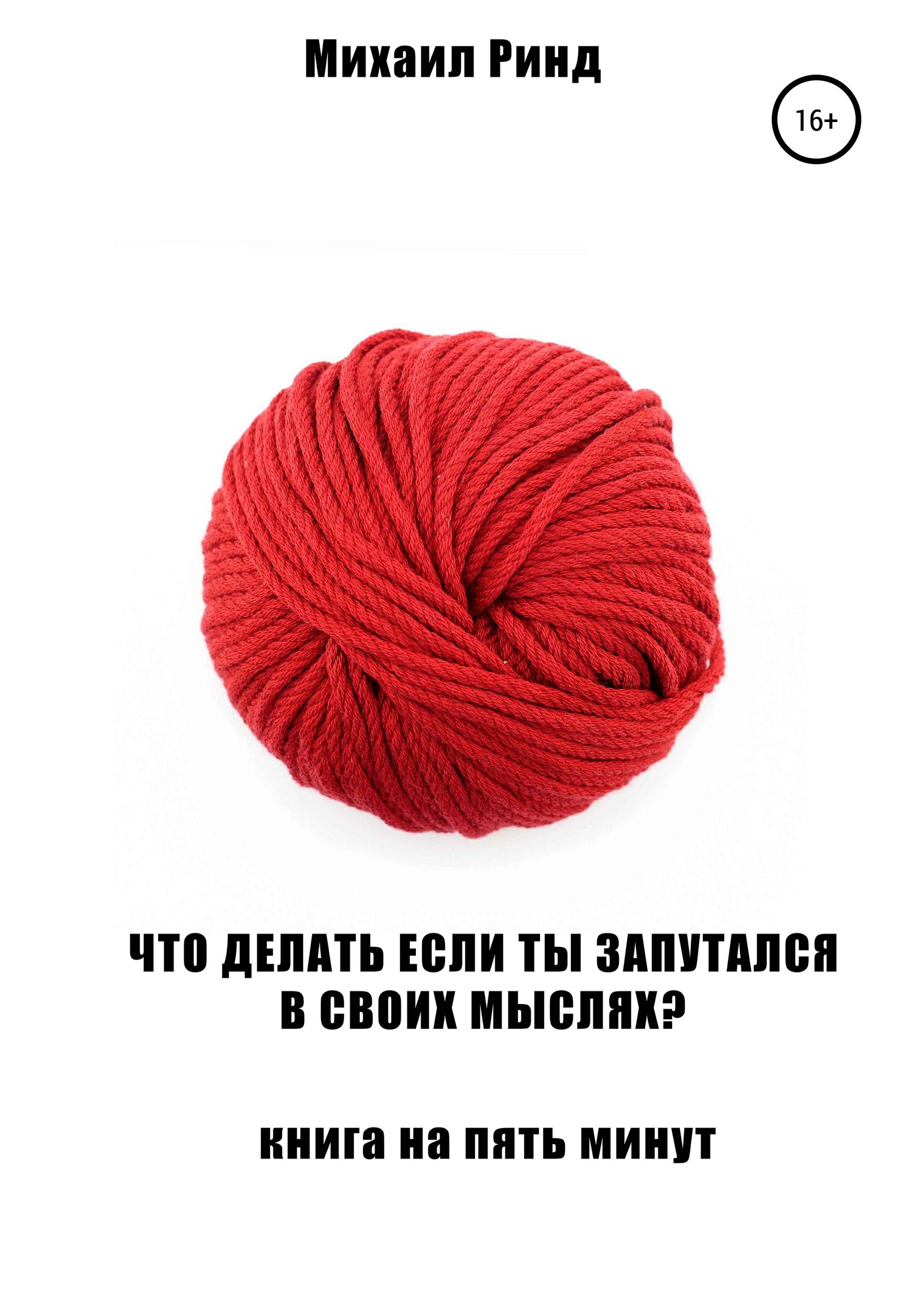 Михаил Ринд, Книга Что делать, если ты запутался в своих ...  Запутался в Мыслях