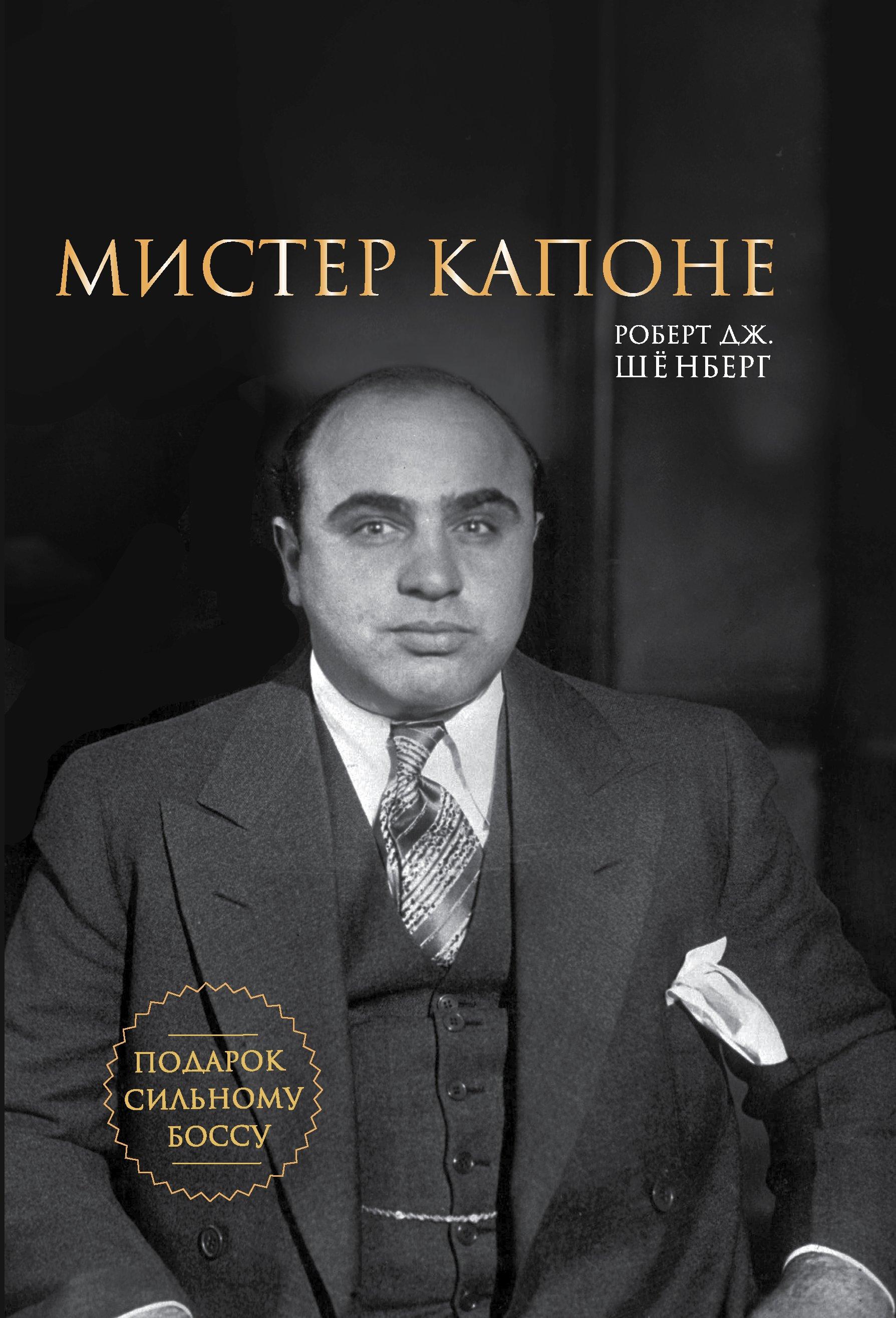 Мистер Капоне