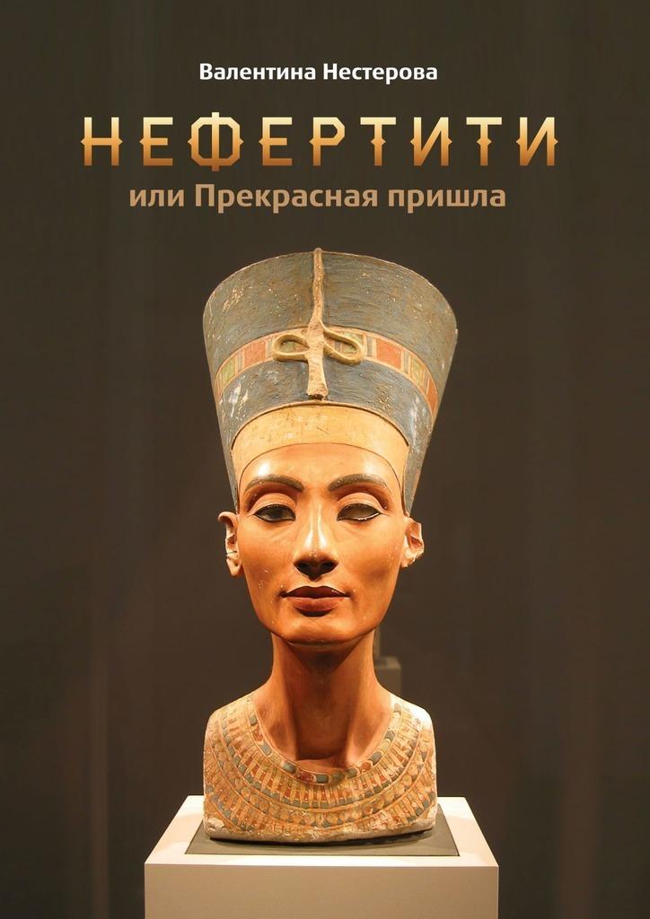 Нефертити, илиПрекрасная пришла