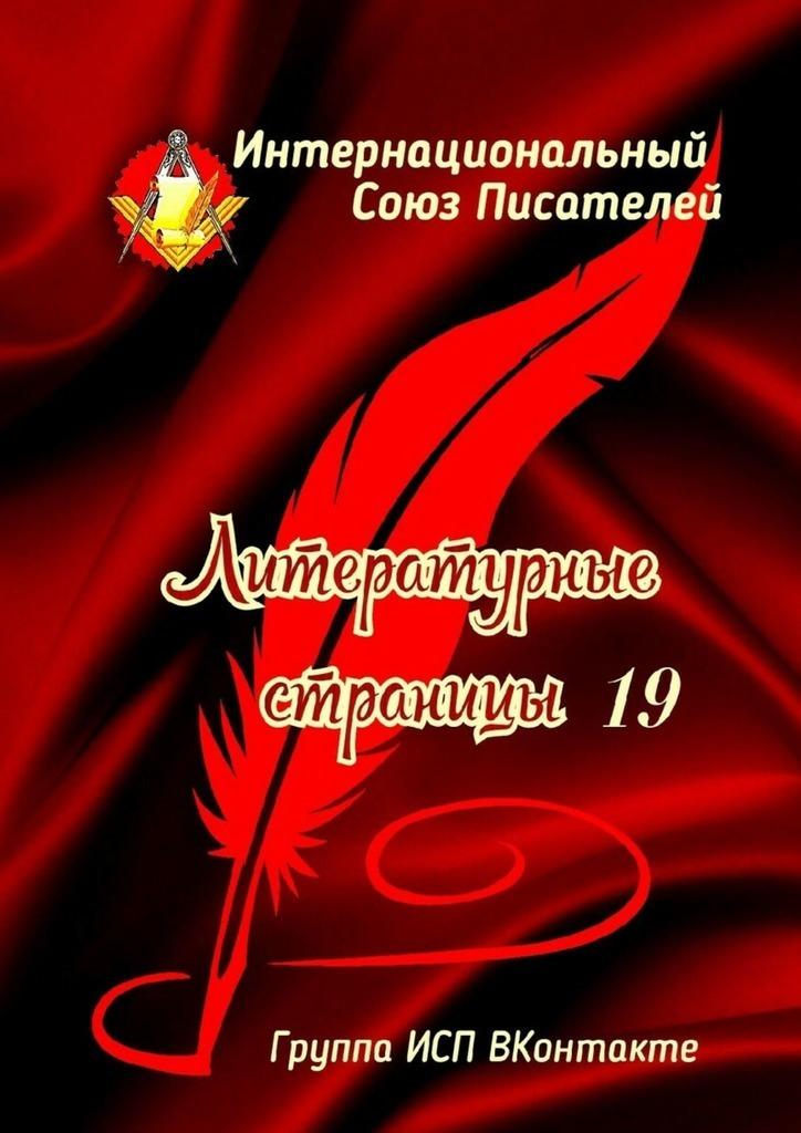 Литературные страницы–19. Группа ИСП ВКонтакте