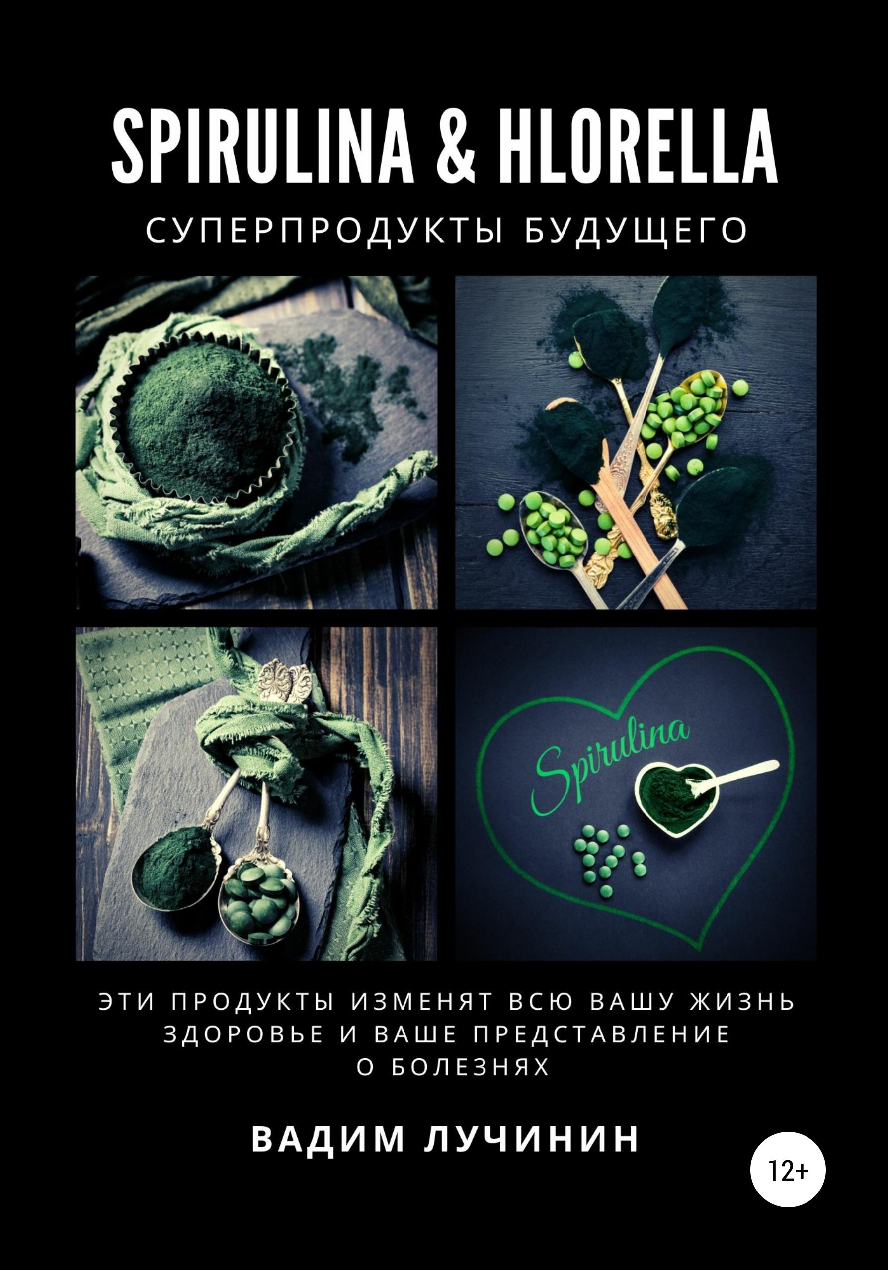 Spirulina & Hlorella – суперпродукты будущего