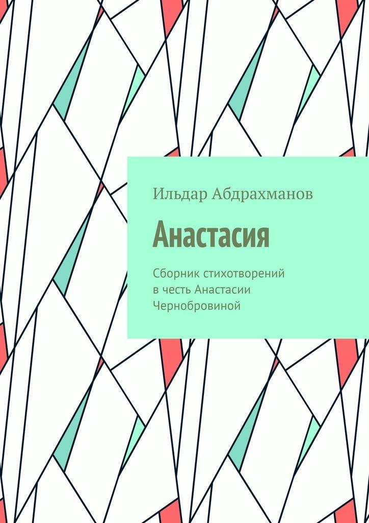 Анастасия. Сборник стихотворений в честь Анастасии Чернобровиной