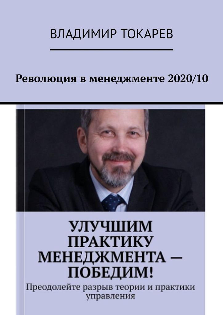 Революциявменеджменте2020\/10