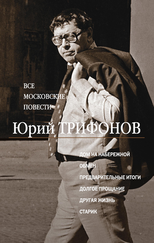 Все московские повести (сборник)