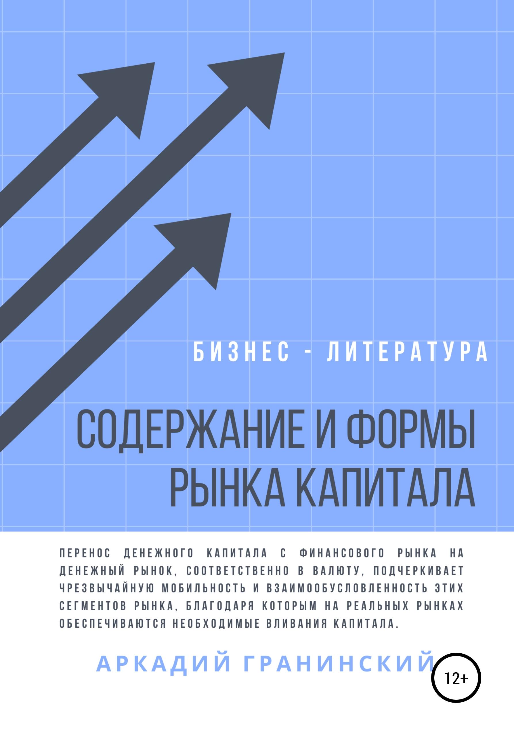 Содержание и формы рынка капитала