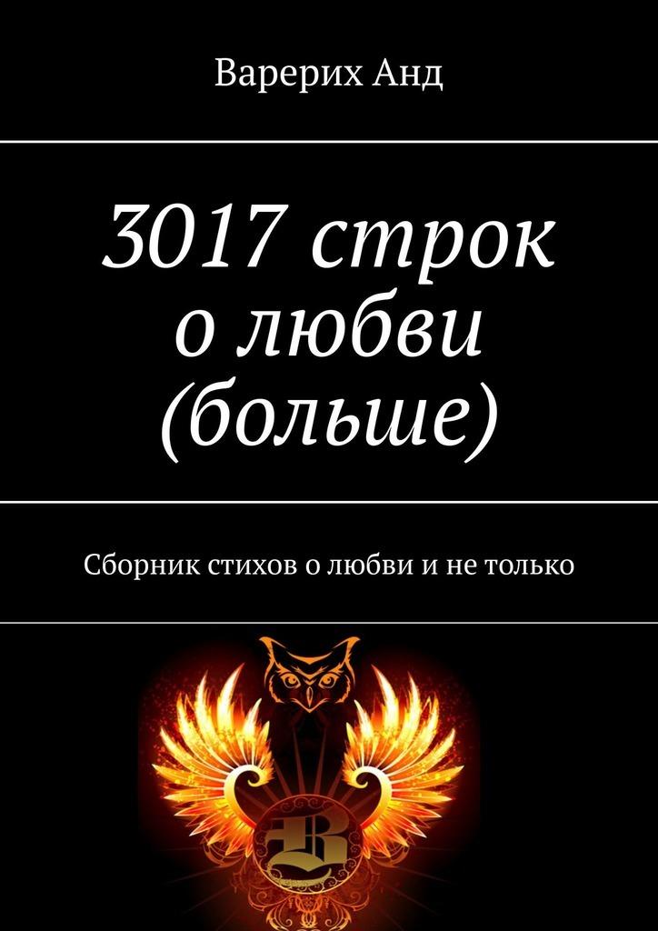 3017строк олюбви (больше). Сборник стихов олюбви инетолько