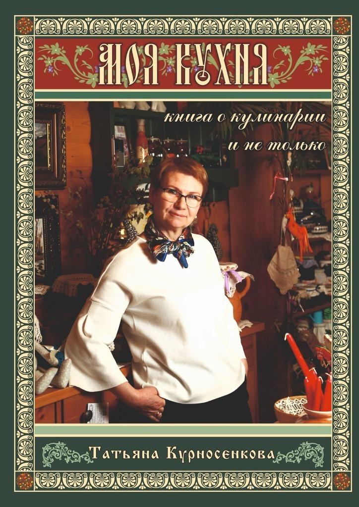 Моя кухня. Книга окулинарии инетолько