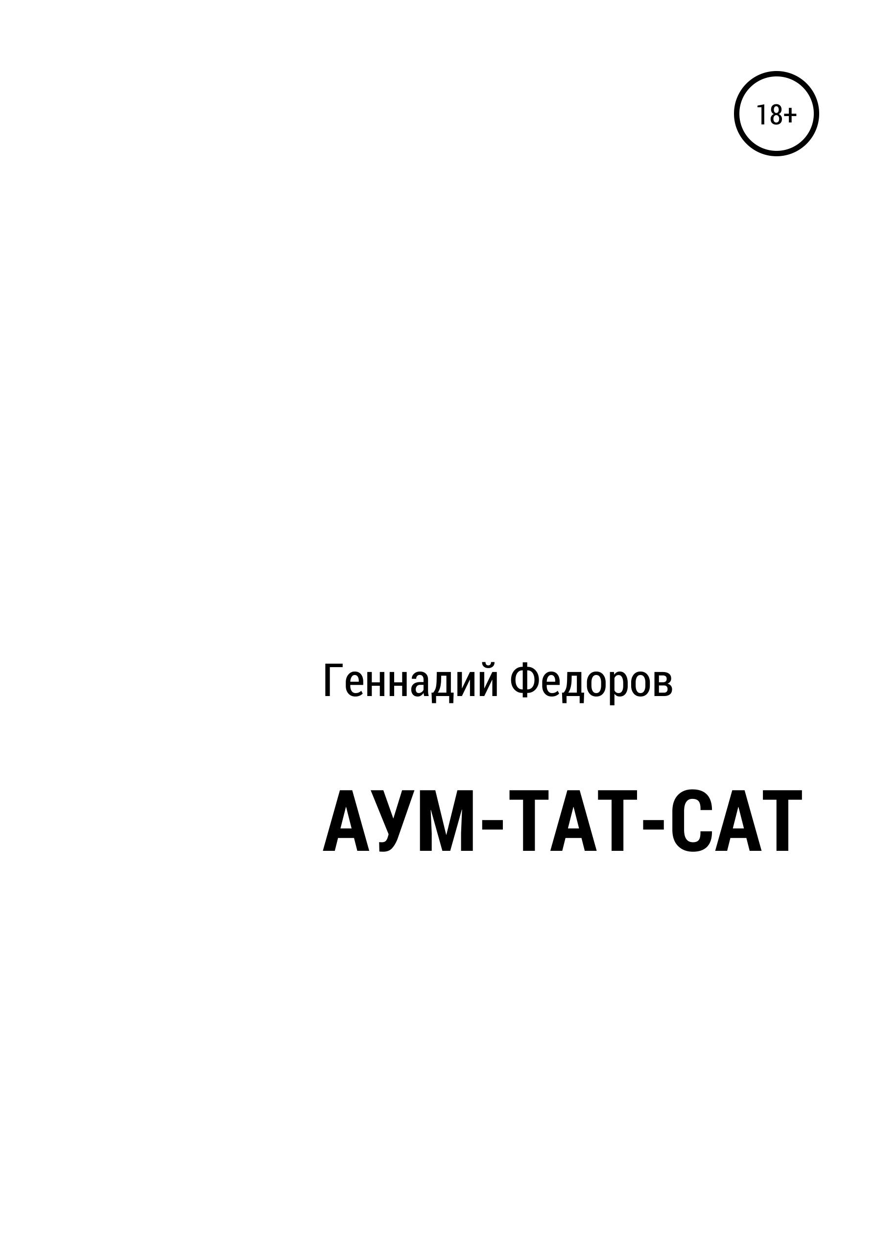 АУМ-ТАТ-САТ