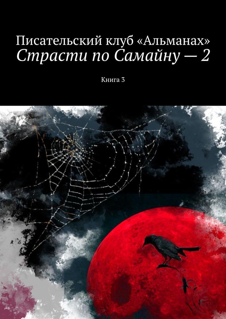 Страсти поСамайну–2. Книга3