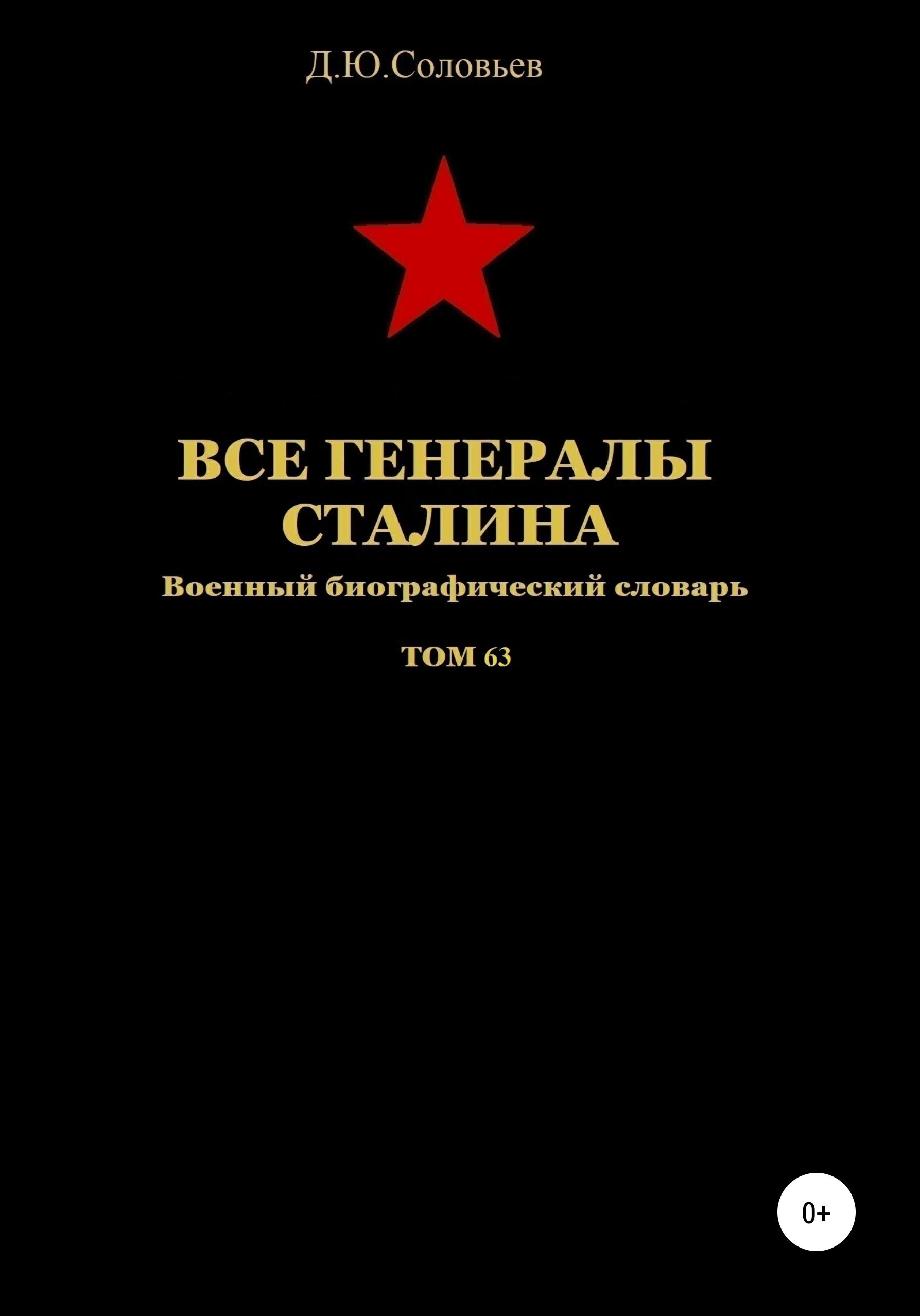 Все генералы Сталина. Том 63