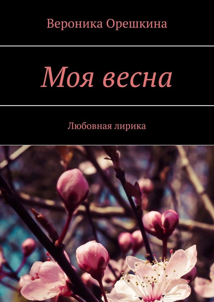 Моя весна. Любовная лирика