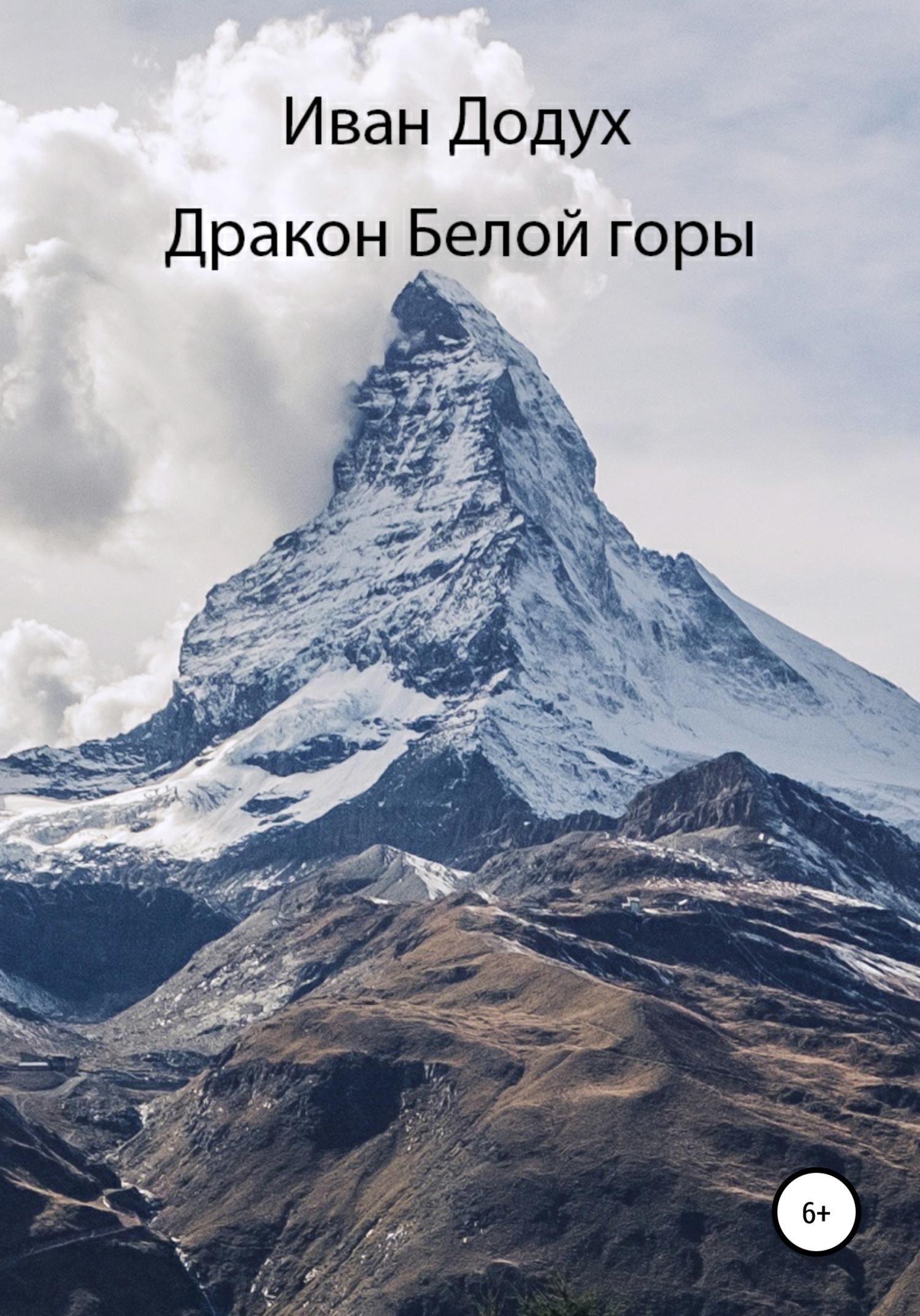 Дракон белой горы