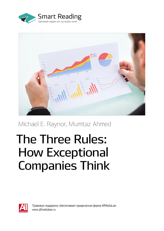 Ключевые идеи книги: Три правила выдающихся компаний \/ The Three Rules: How Exceptional Companies Think. Майкл Рейнор, Мумтаз Ахмед