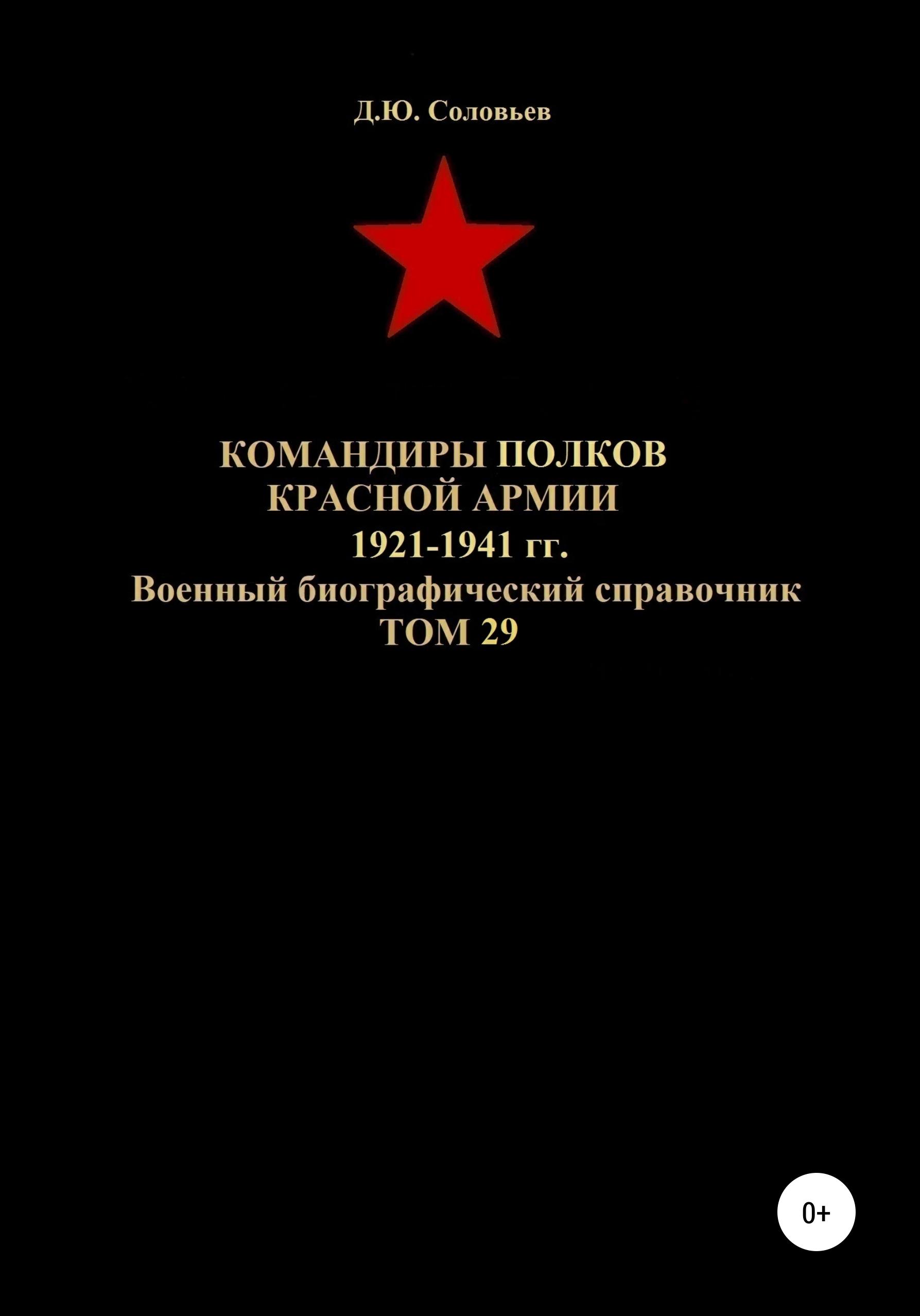Командиры полков Красной Армии 1921-1941 гг. Том 29