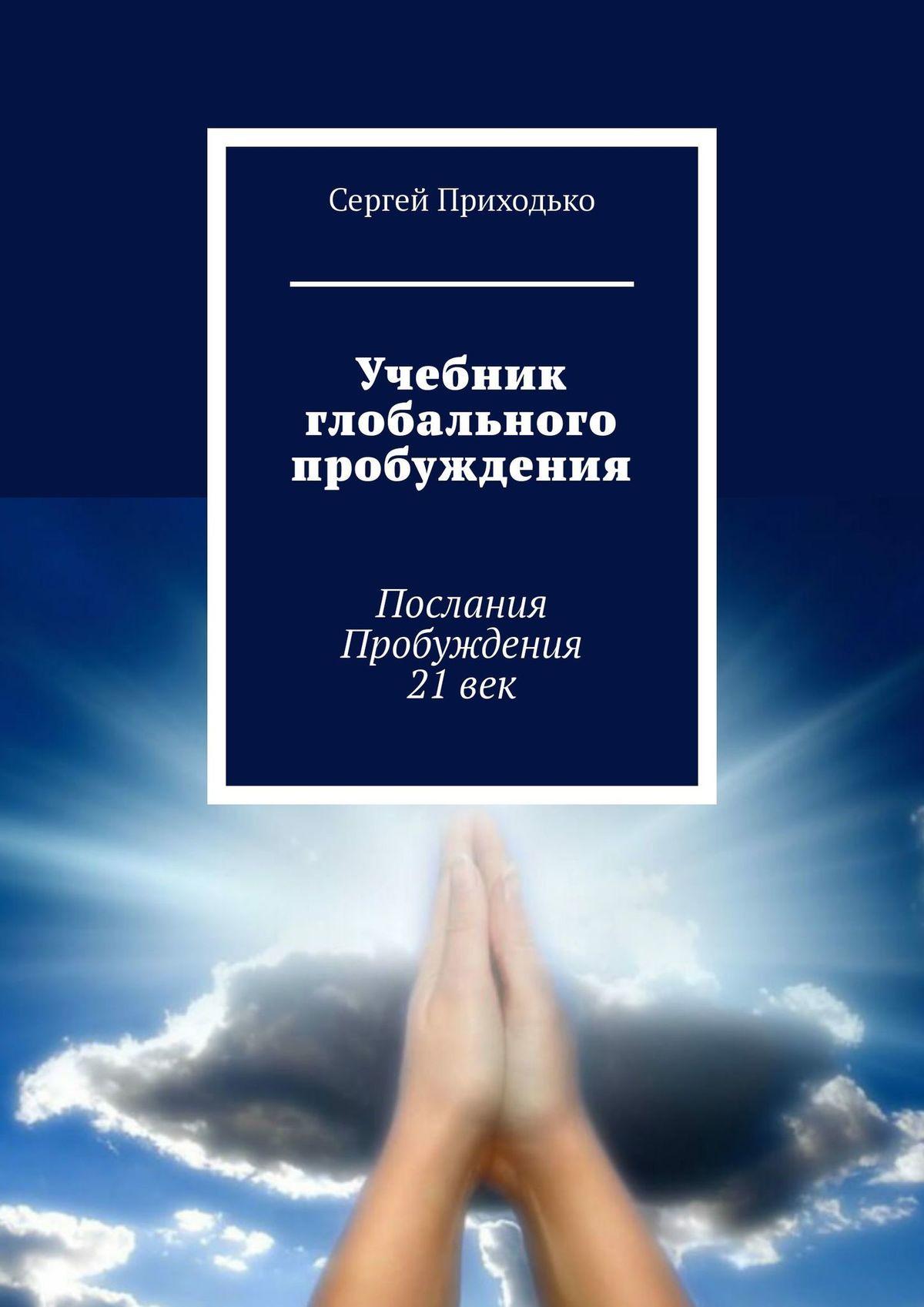 Учебник глобального пробуждения. Послания Пробуждения 21 век
