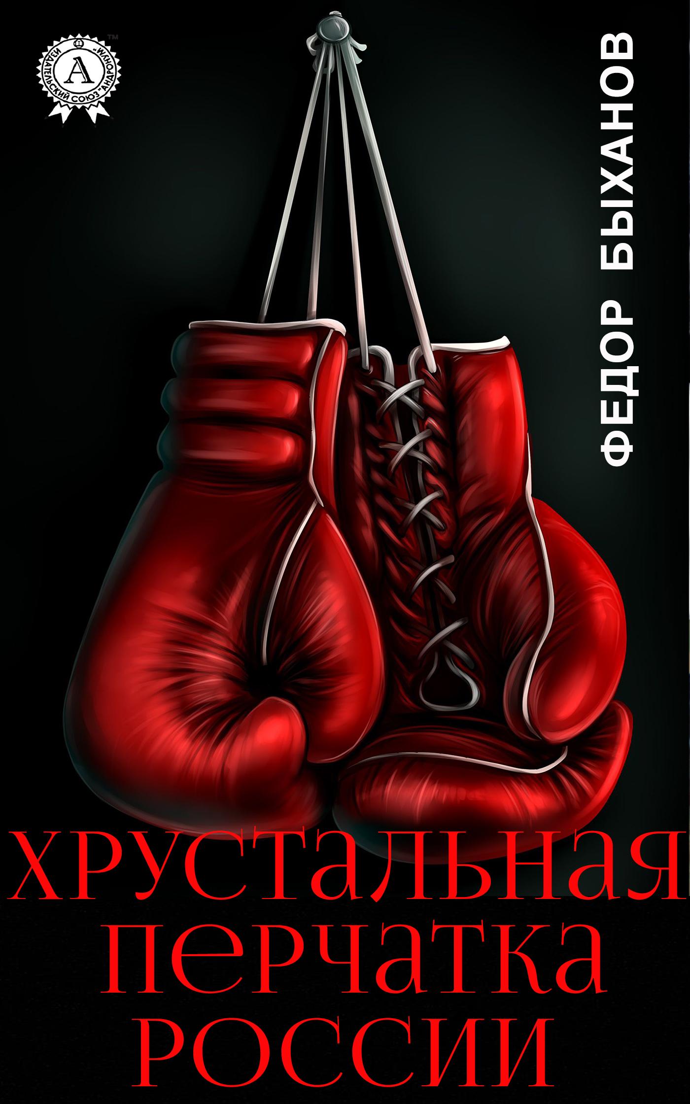 Хрустальная перчатка России