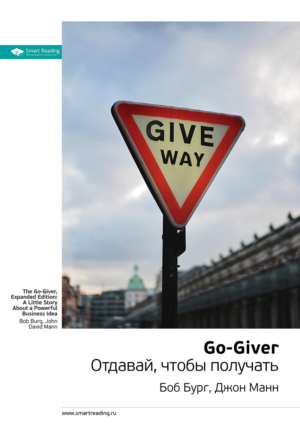 Ключевые идеи книги: Go-Giver. Отдавай, чтобы получать. Боб Бург, Джон Манн