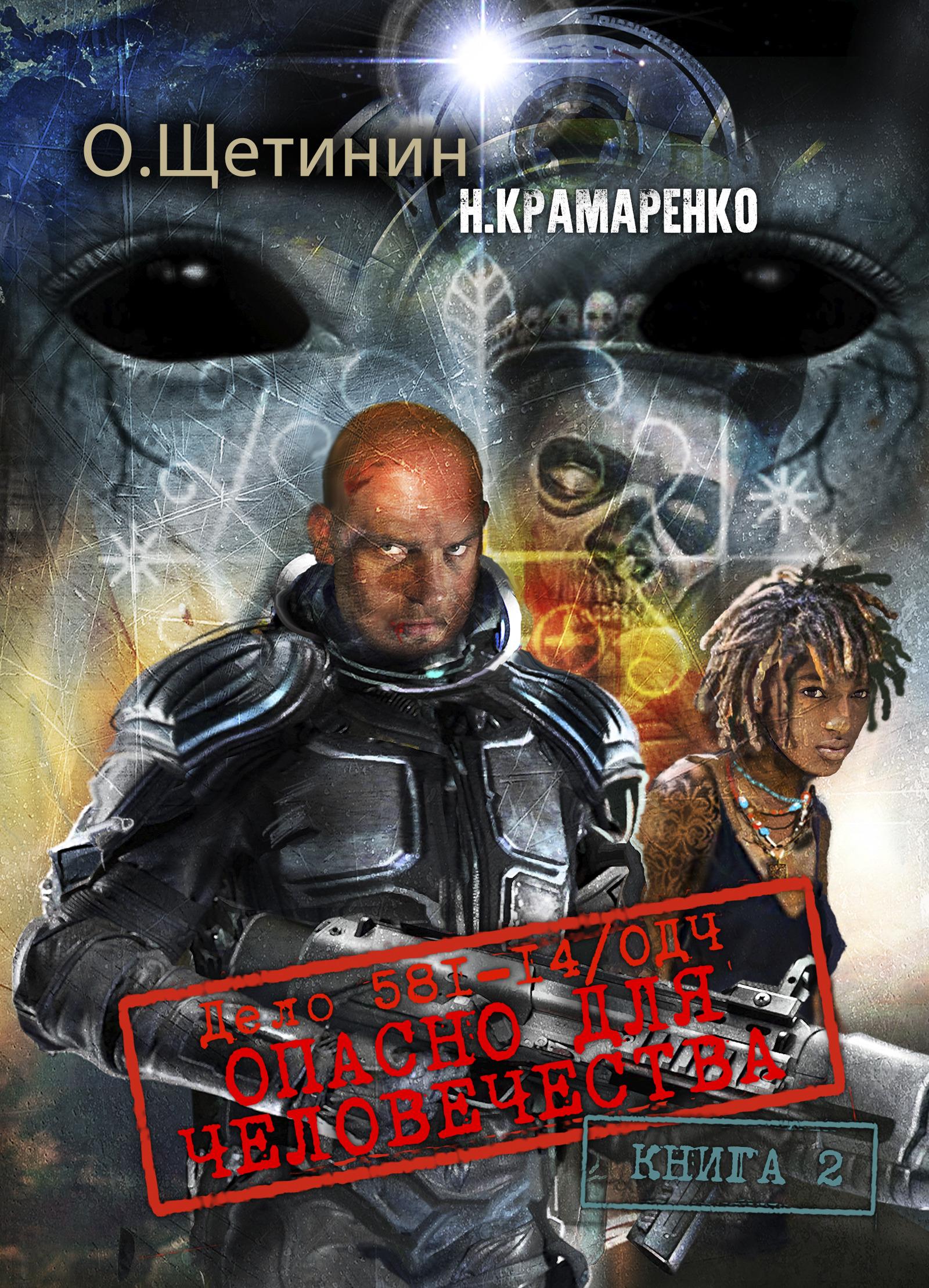 Дело 581-14\/ОДЧ Опасно для человечества. Книга 2