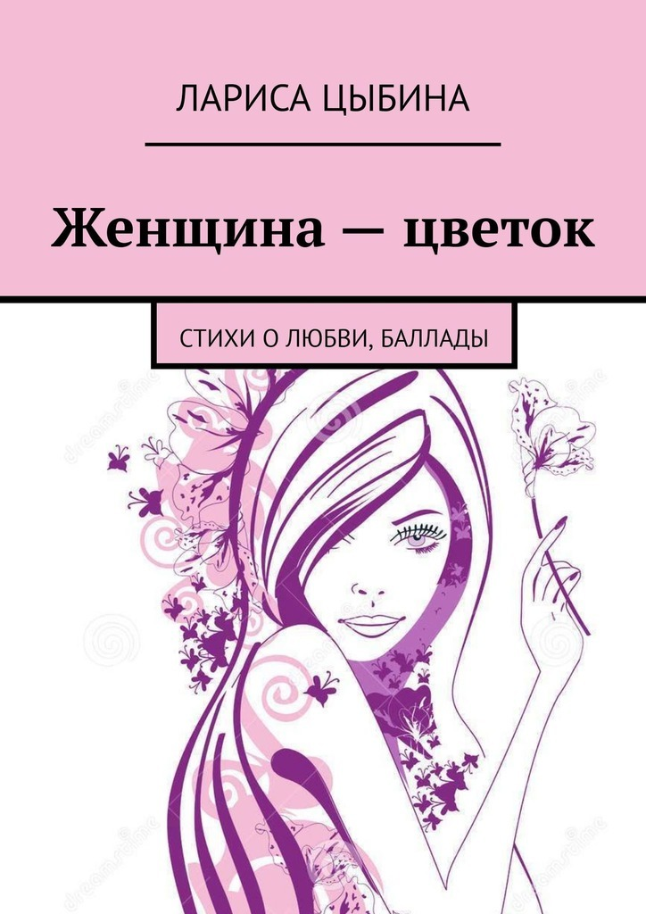 Женщина– цветок. Стихи олюбви, баллады