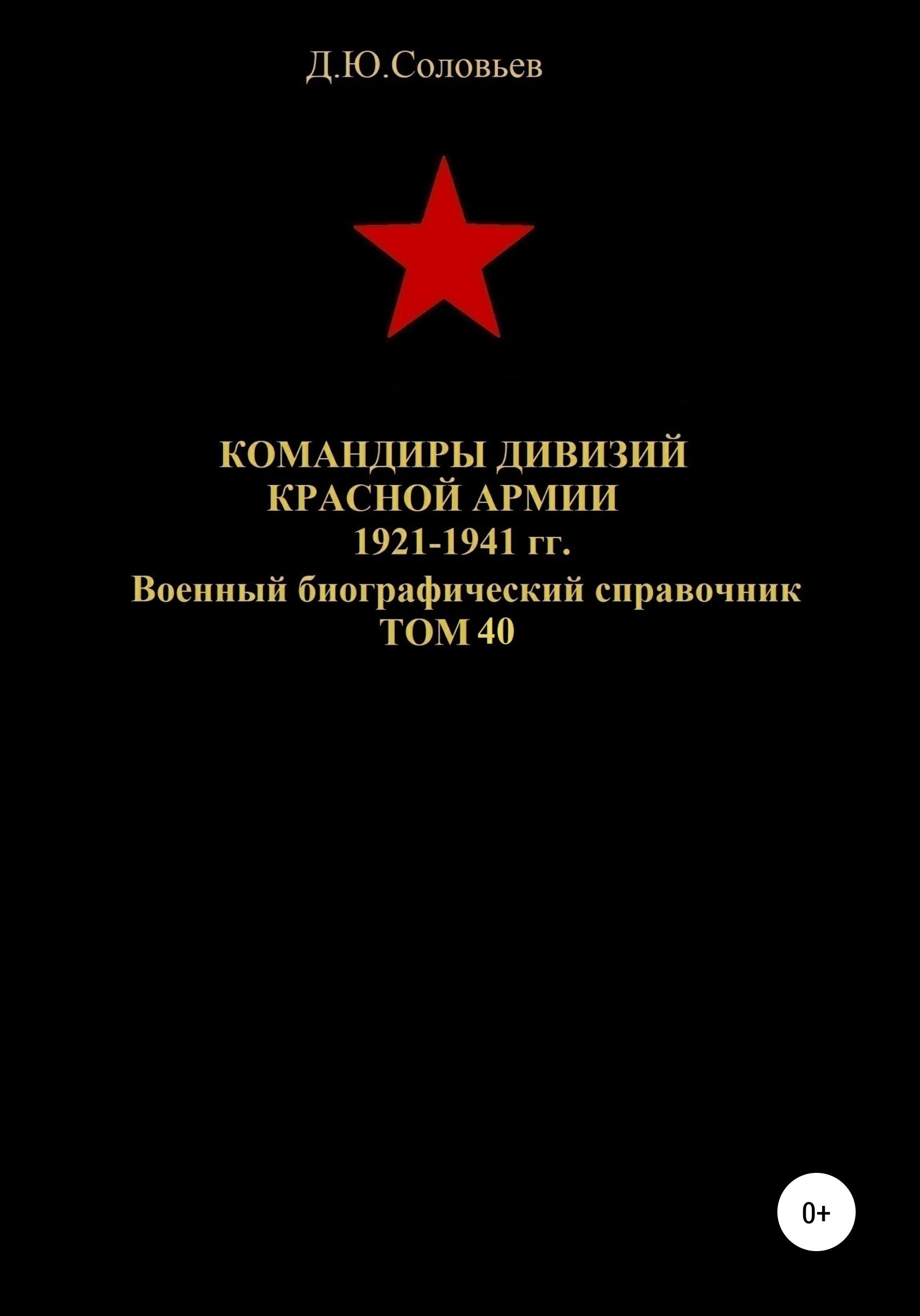 Командиры дивизий Красной Армии 1921-1941 гг. Том 40