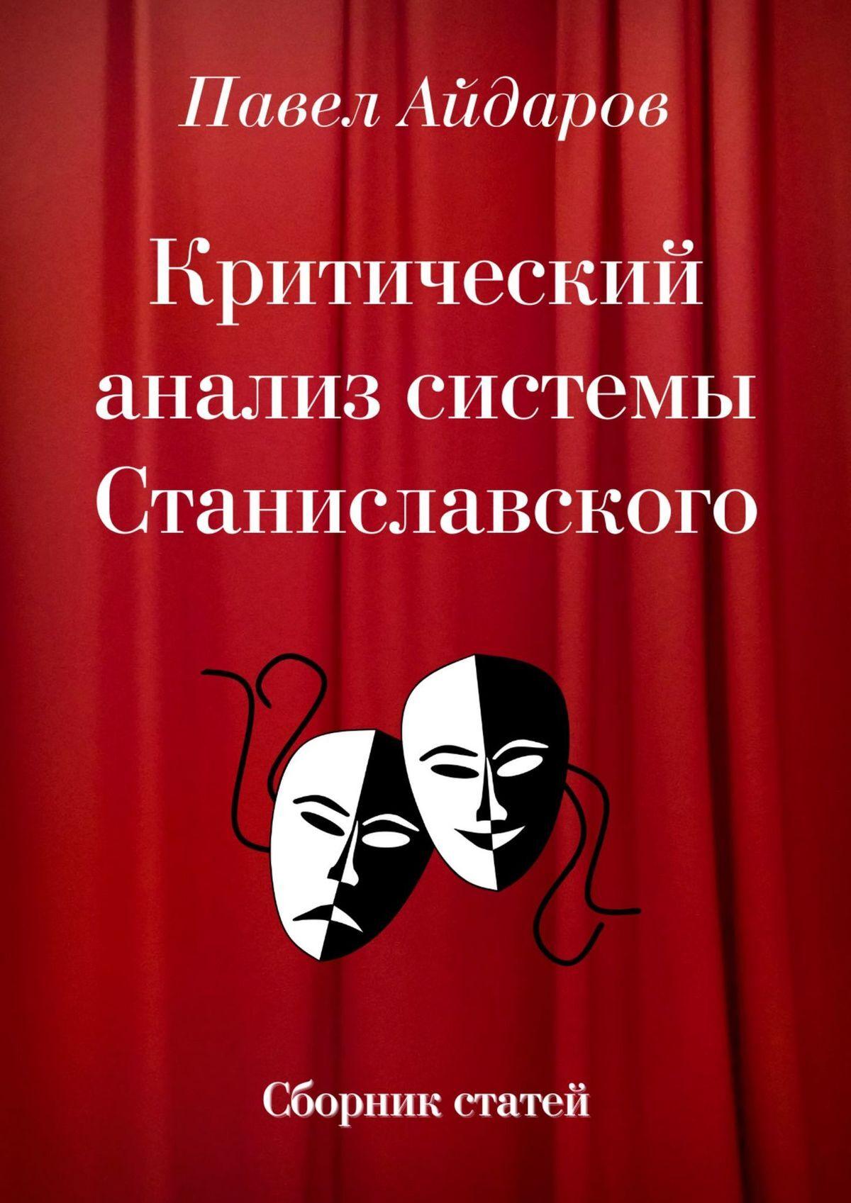 Критический анализ системы Станиславского. Сборник статей